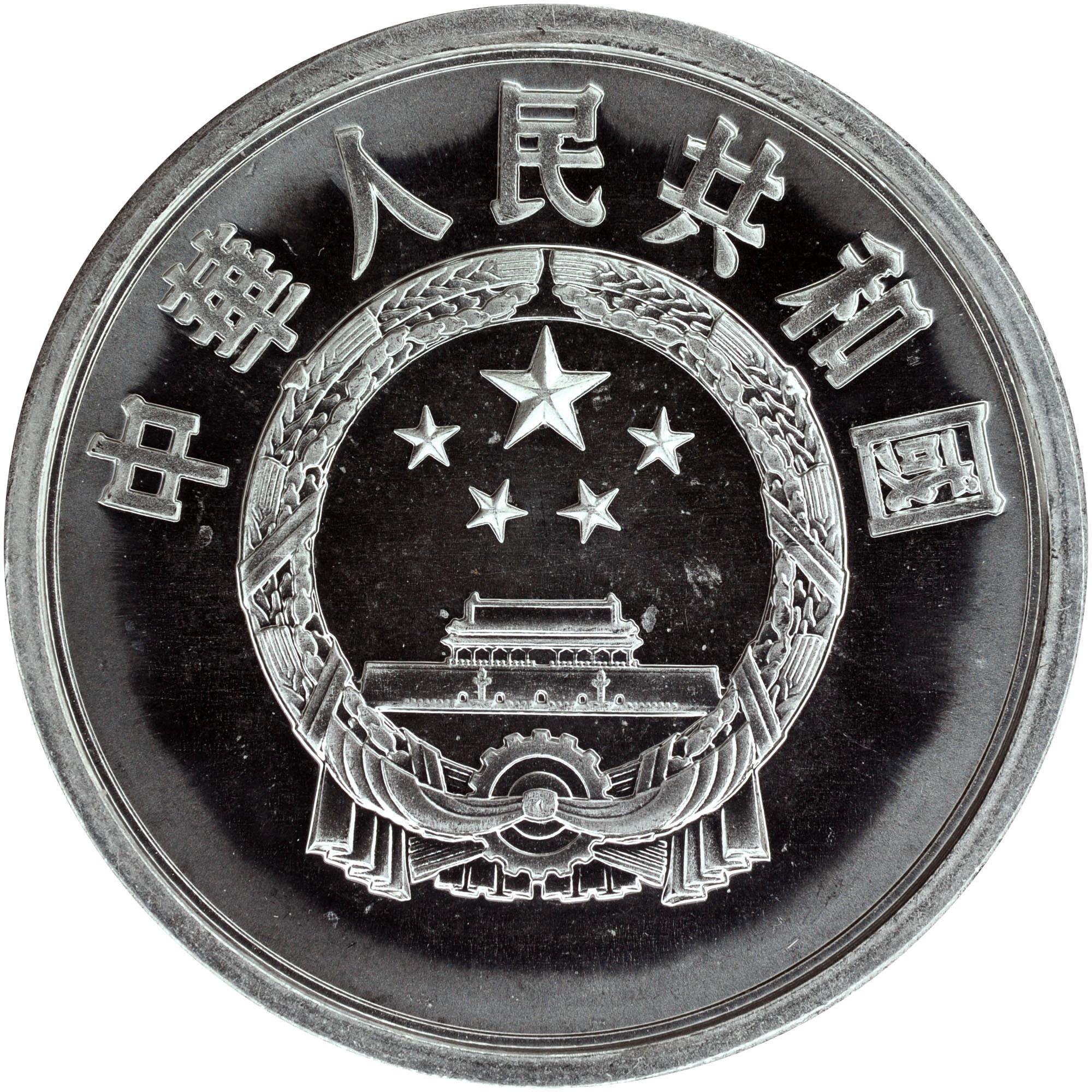 1955-2000 China, People'S Republic 5 Fen obverse