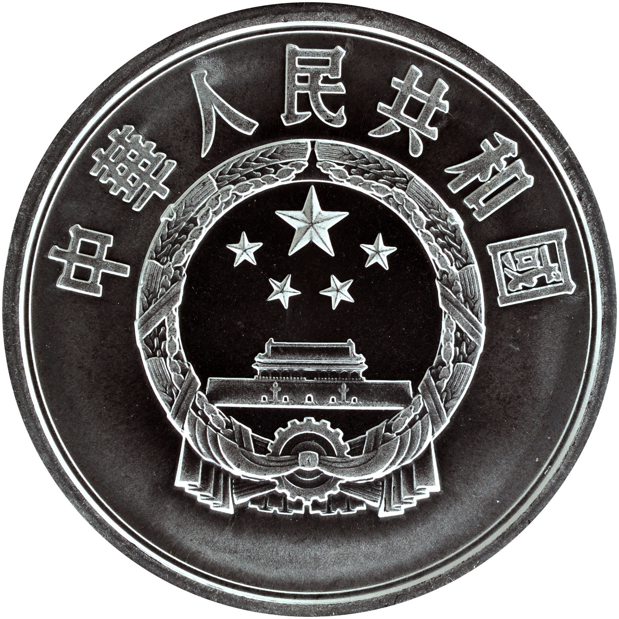 1955-2000 China, People'S Republic 5 Fen obverse