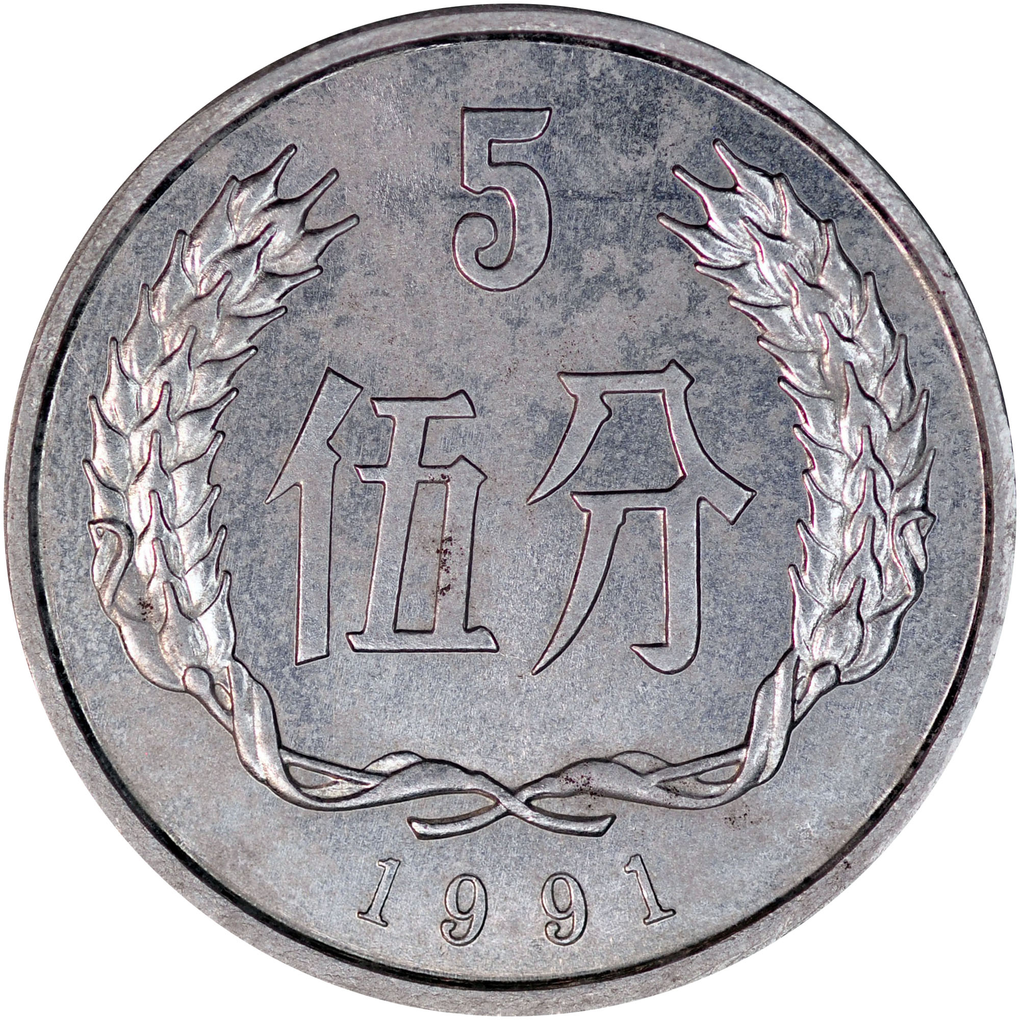 1955-2000 China, People'S Republic 5 Fen reverse