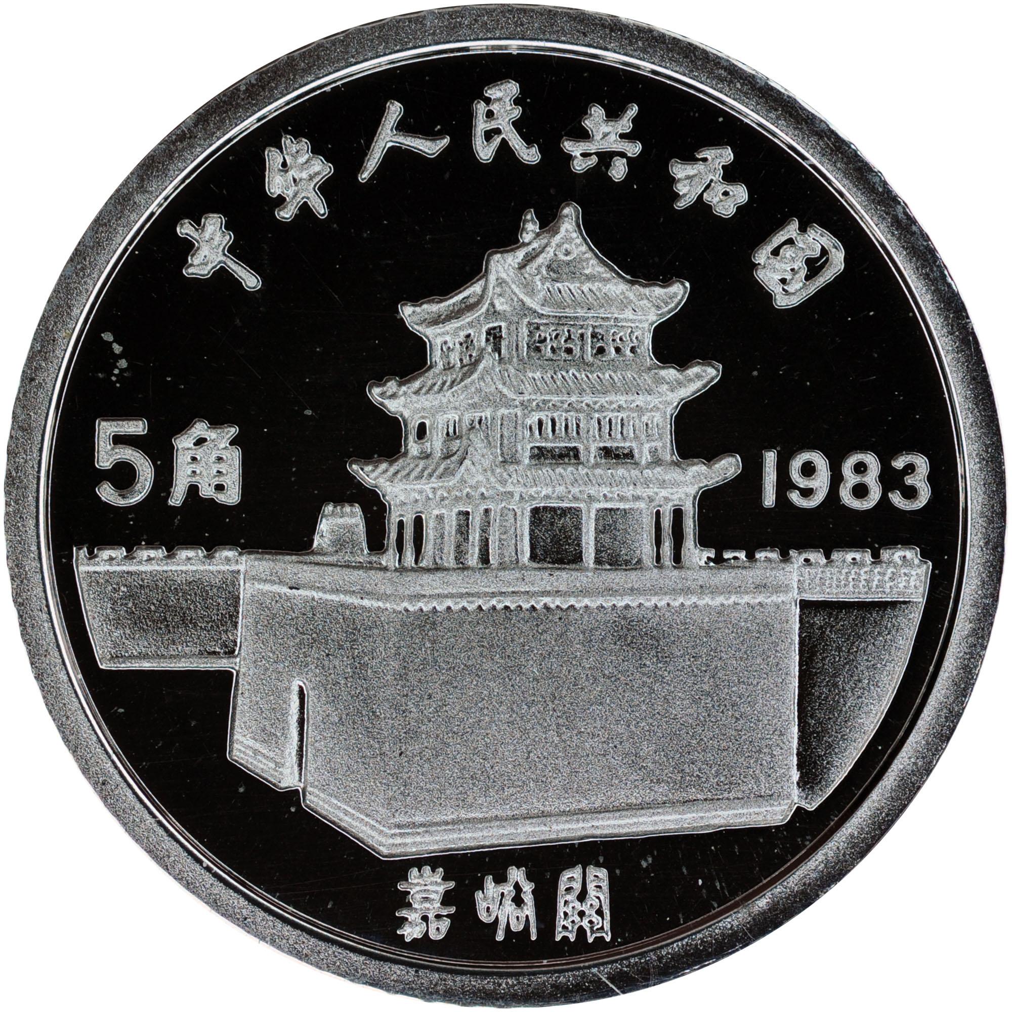 1983 China, People'S Republic 5 Jiao obverse