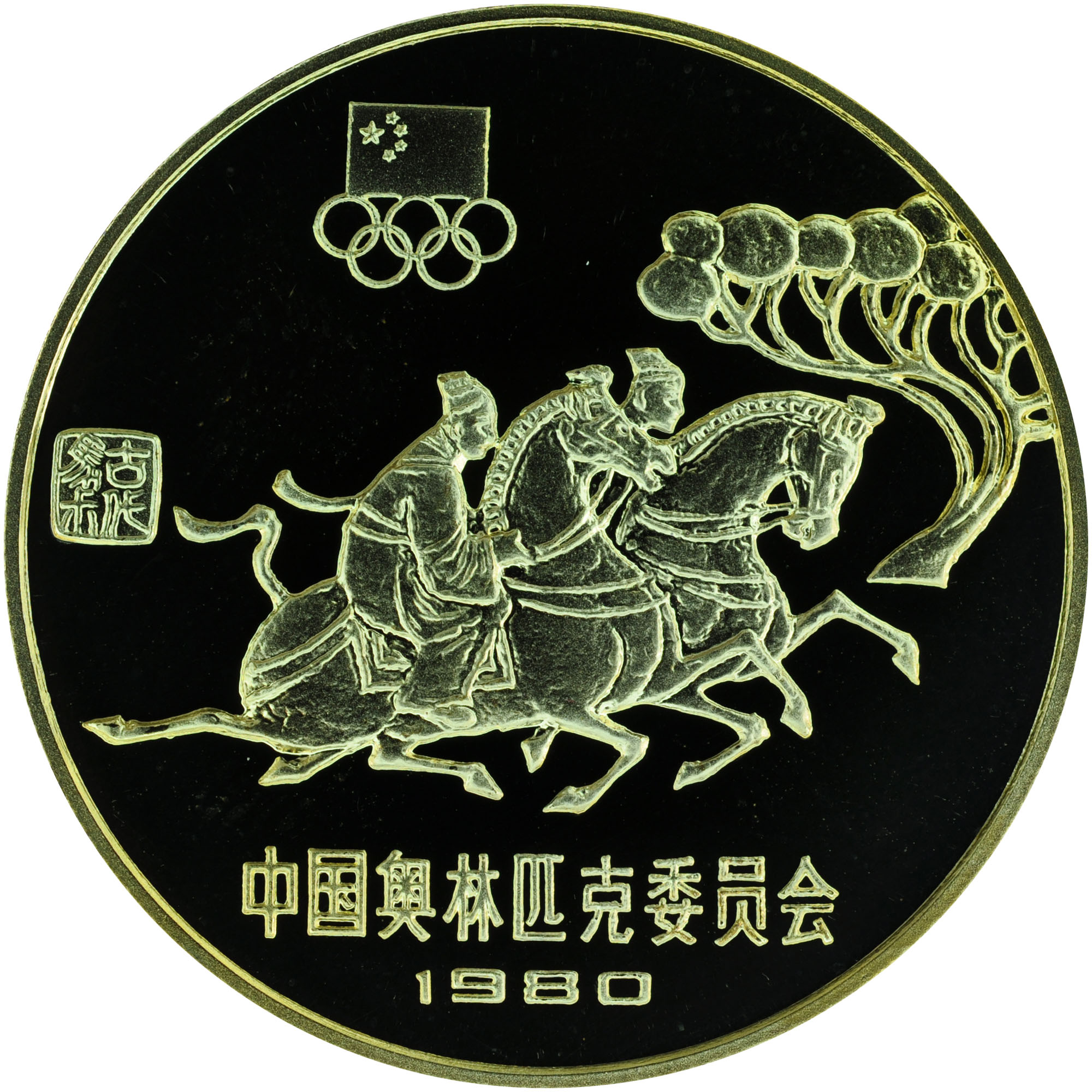 1980 China, People'S Republic Yuan reverse