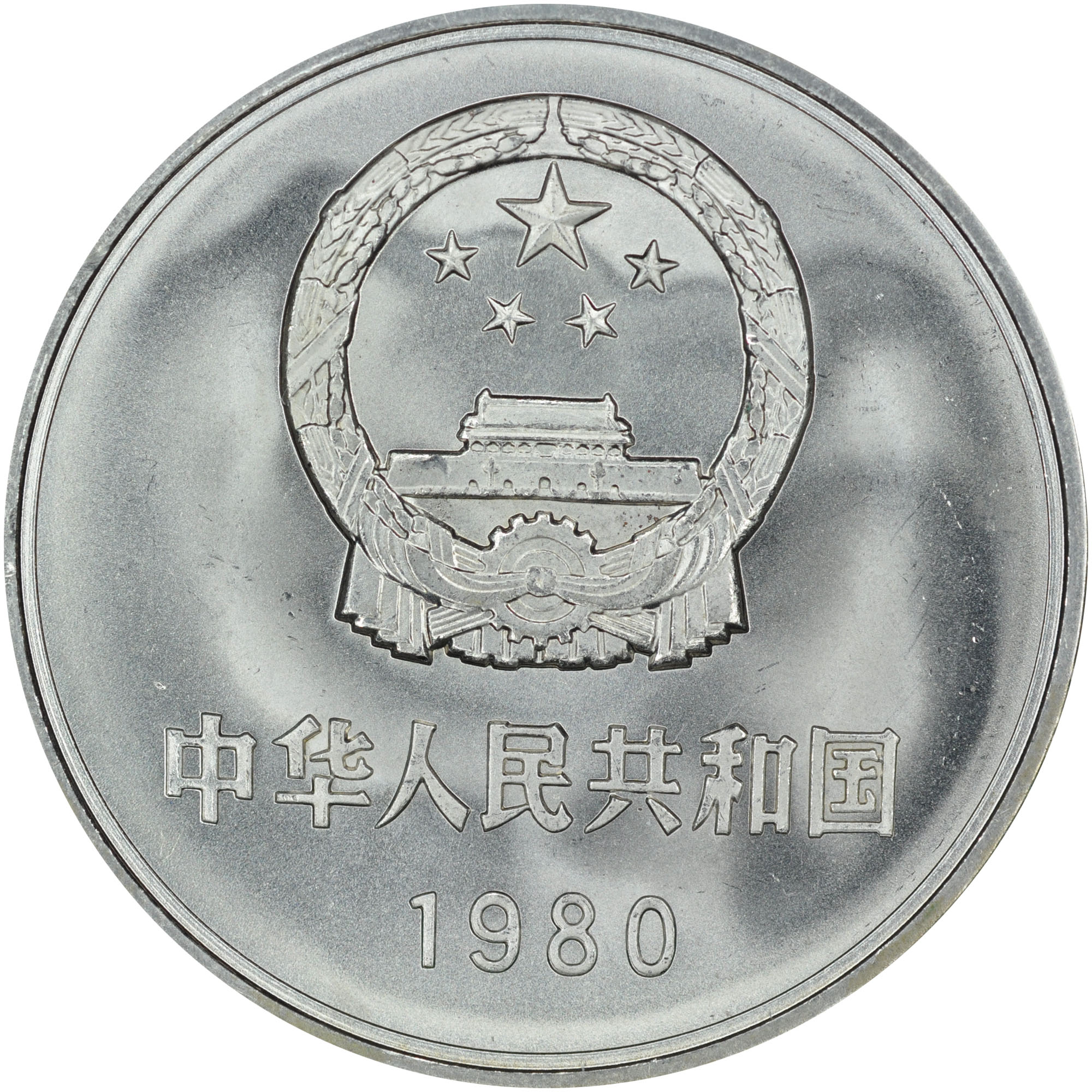 1980-1986 China, People'S Republic Yuan obverse