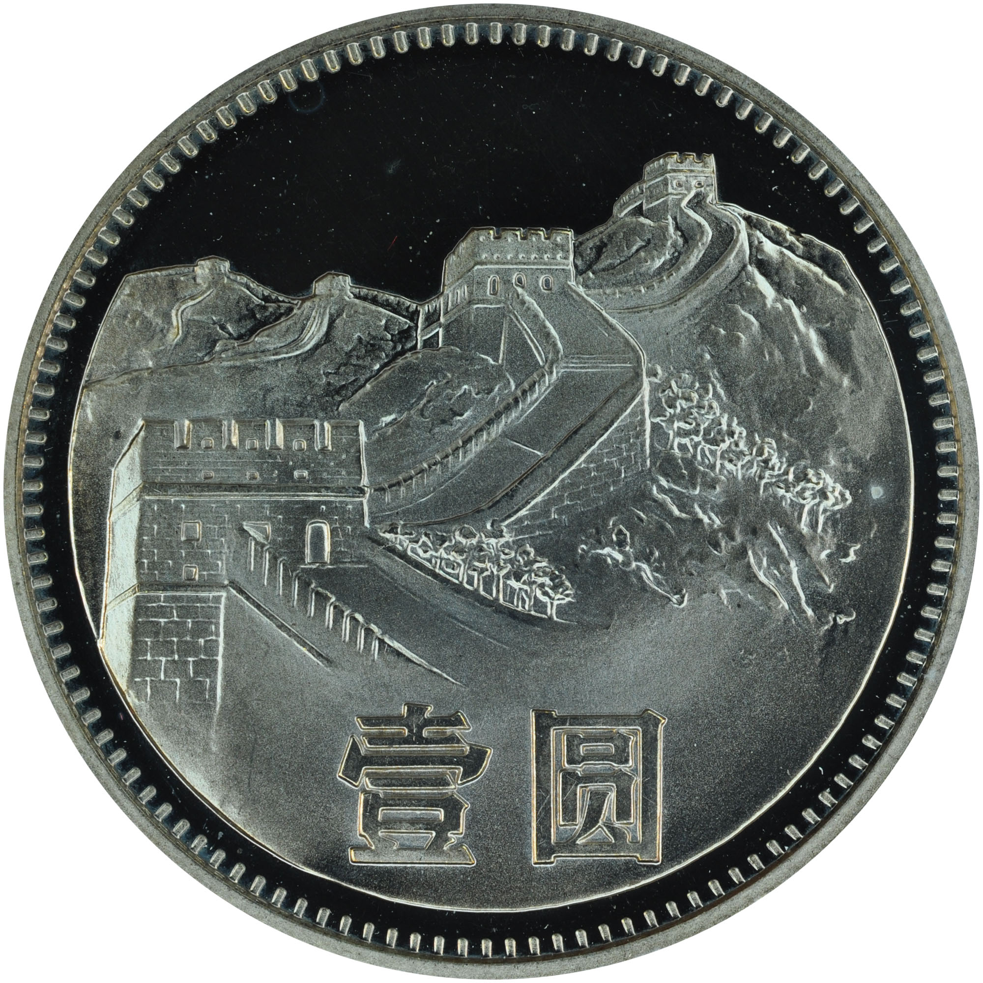 1980-1986 China, People'S Republic Yuan reverse