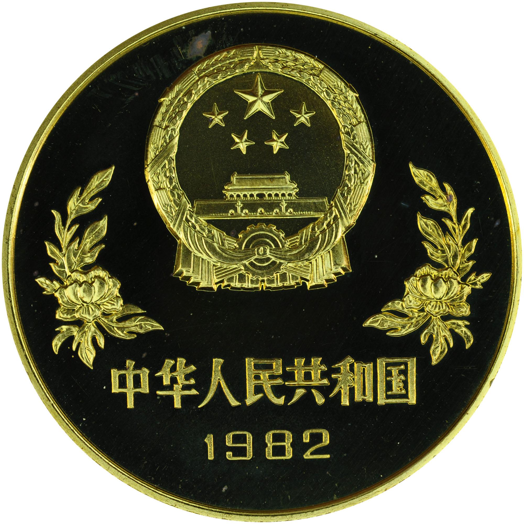 1982 China, People'S Republic Yuan obverse