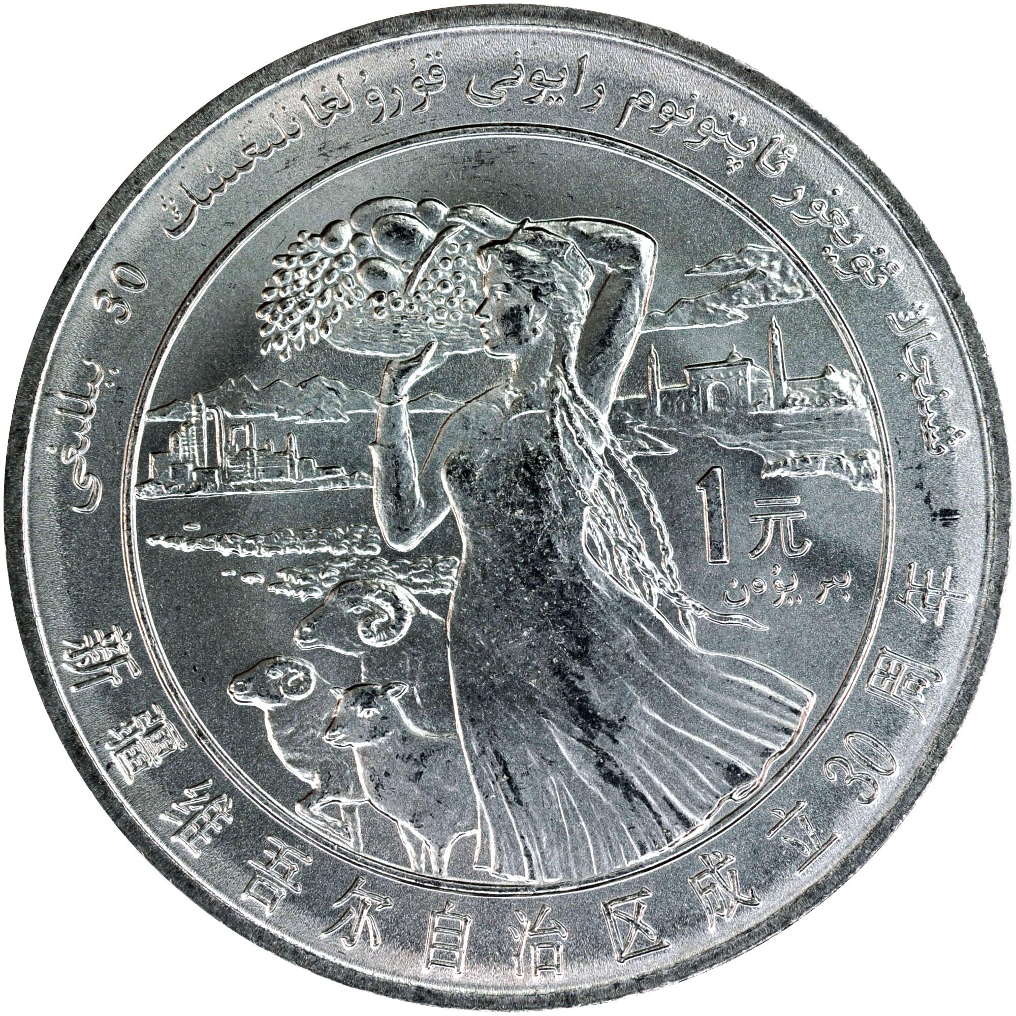 1985 China, People'S Republic Yuan reverse