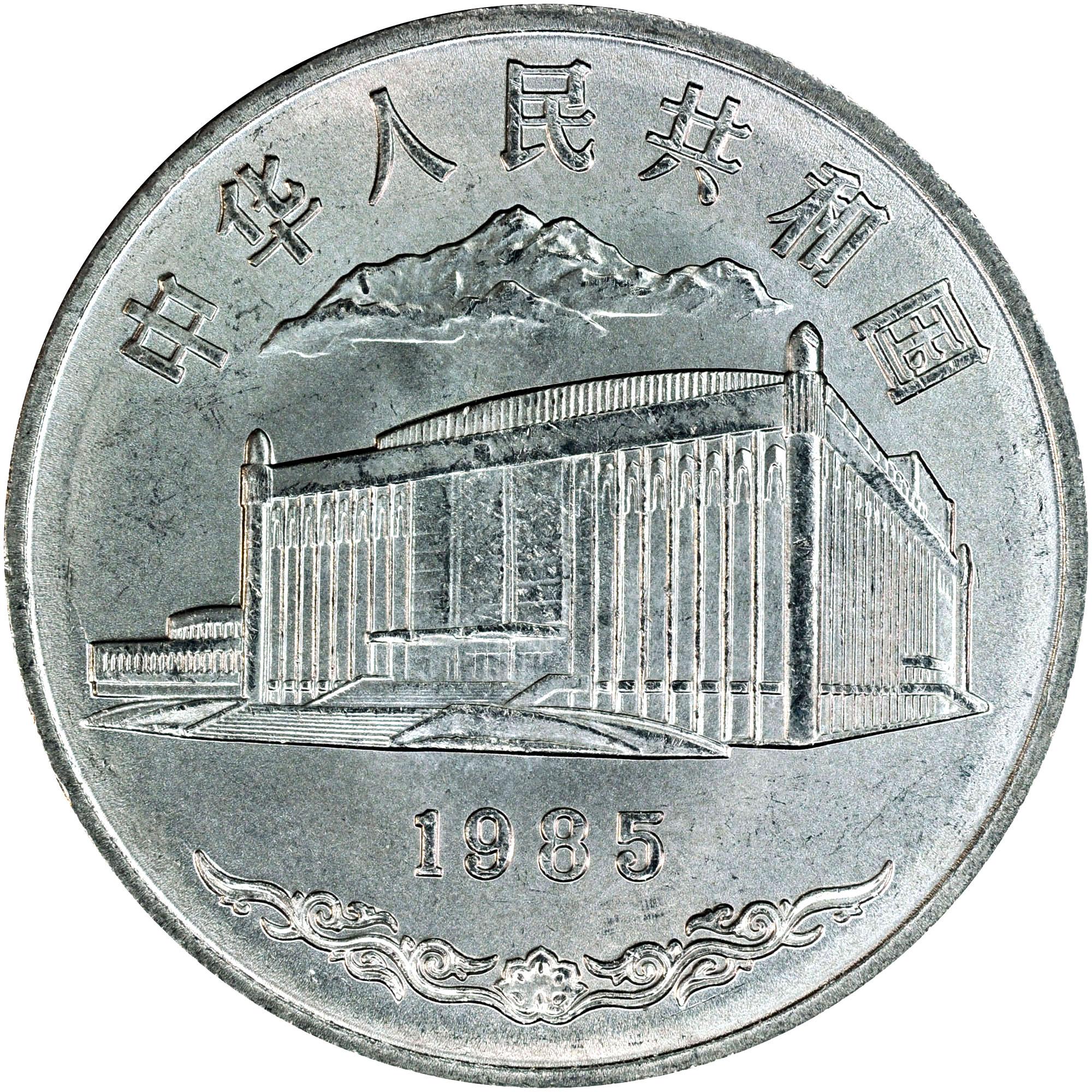 1985 China, People'S Republic Yuan obverse