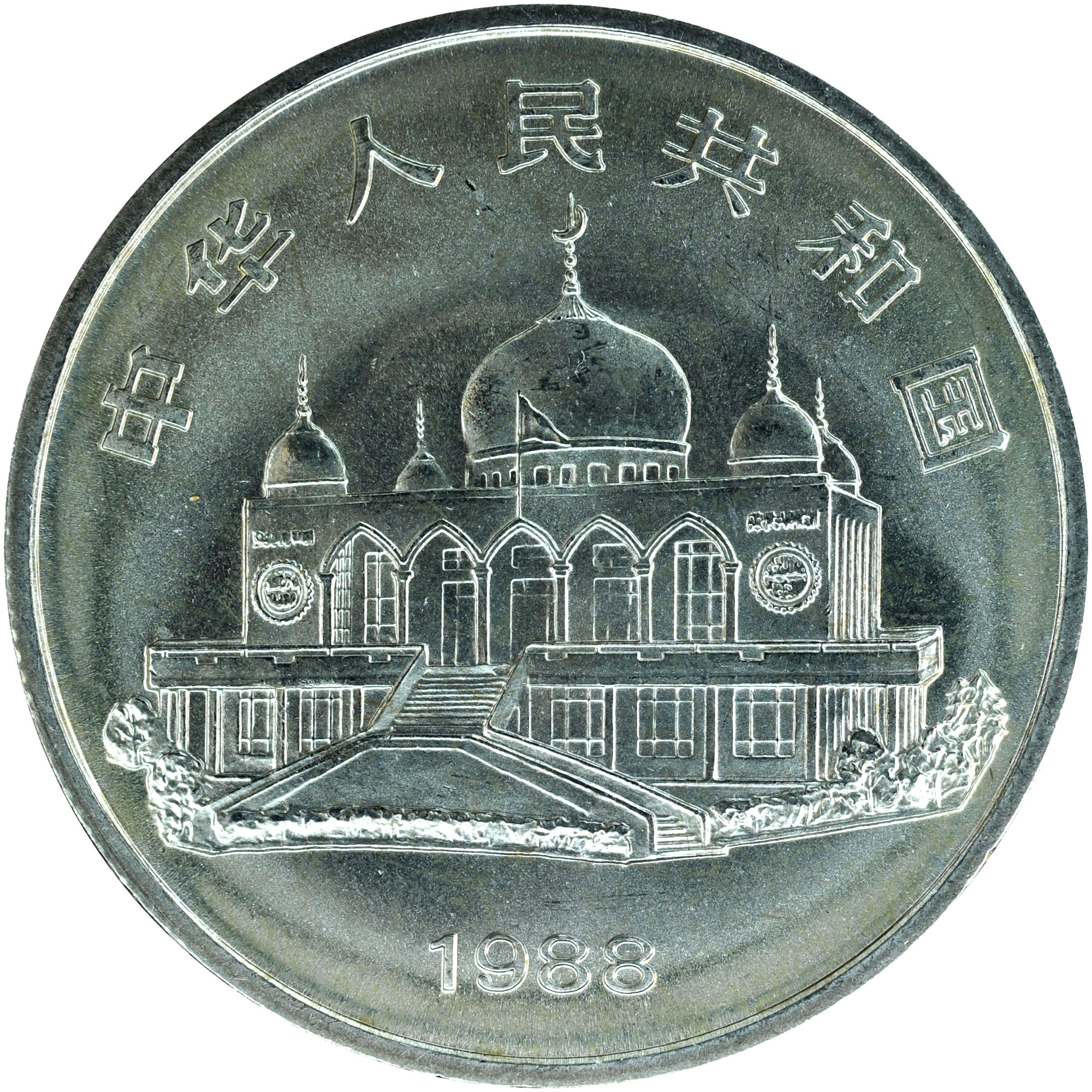 1988 China, People'S Republic Yuan obverse