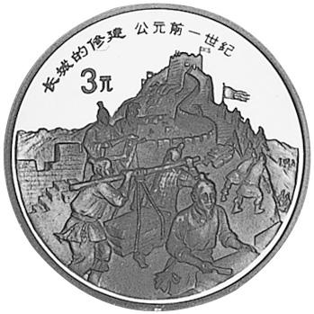1995 China, People'S Republic 3 Yuan reverse