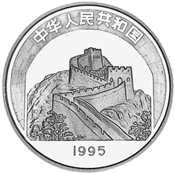 1995 China, People'S Republic 3 Yuan obverse