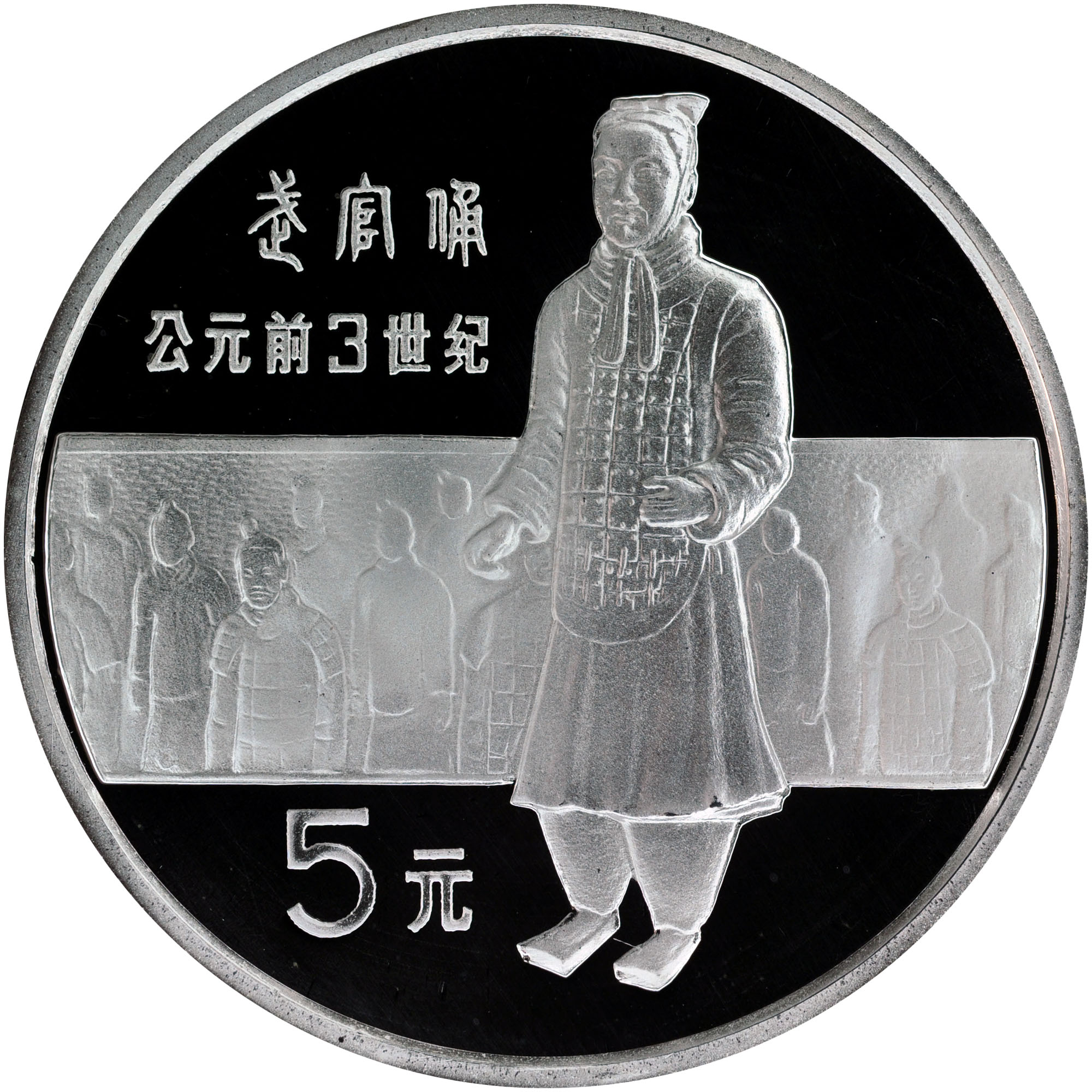 1984 China, People'S Republic 5 Yuan reverse