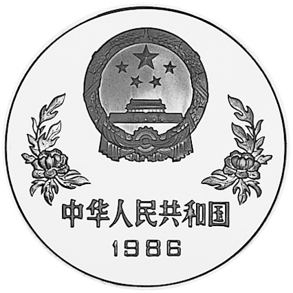 1986 China, People'S Republic 5 Yuan obverse