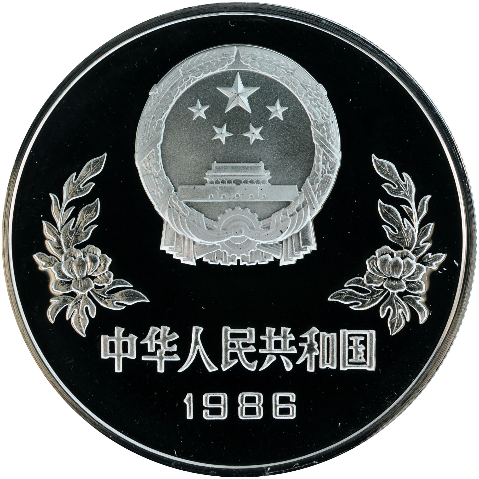 1986 China, People'S Republic 5 Yuan obverse