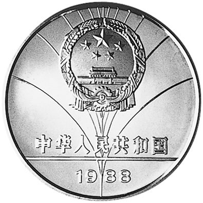 1988 China, People'S Republic 5 Yuan obverse