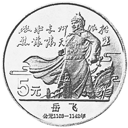 1988 China, People'S Republic 5 Yuan obverse