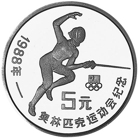 1988 China, People'S Republic 5 Yuan reverse