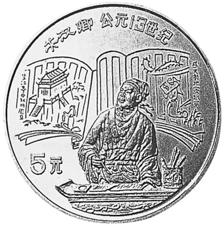 1989 China, People'S Republic 5 Yuan reverse