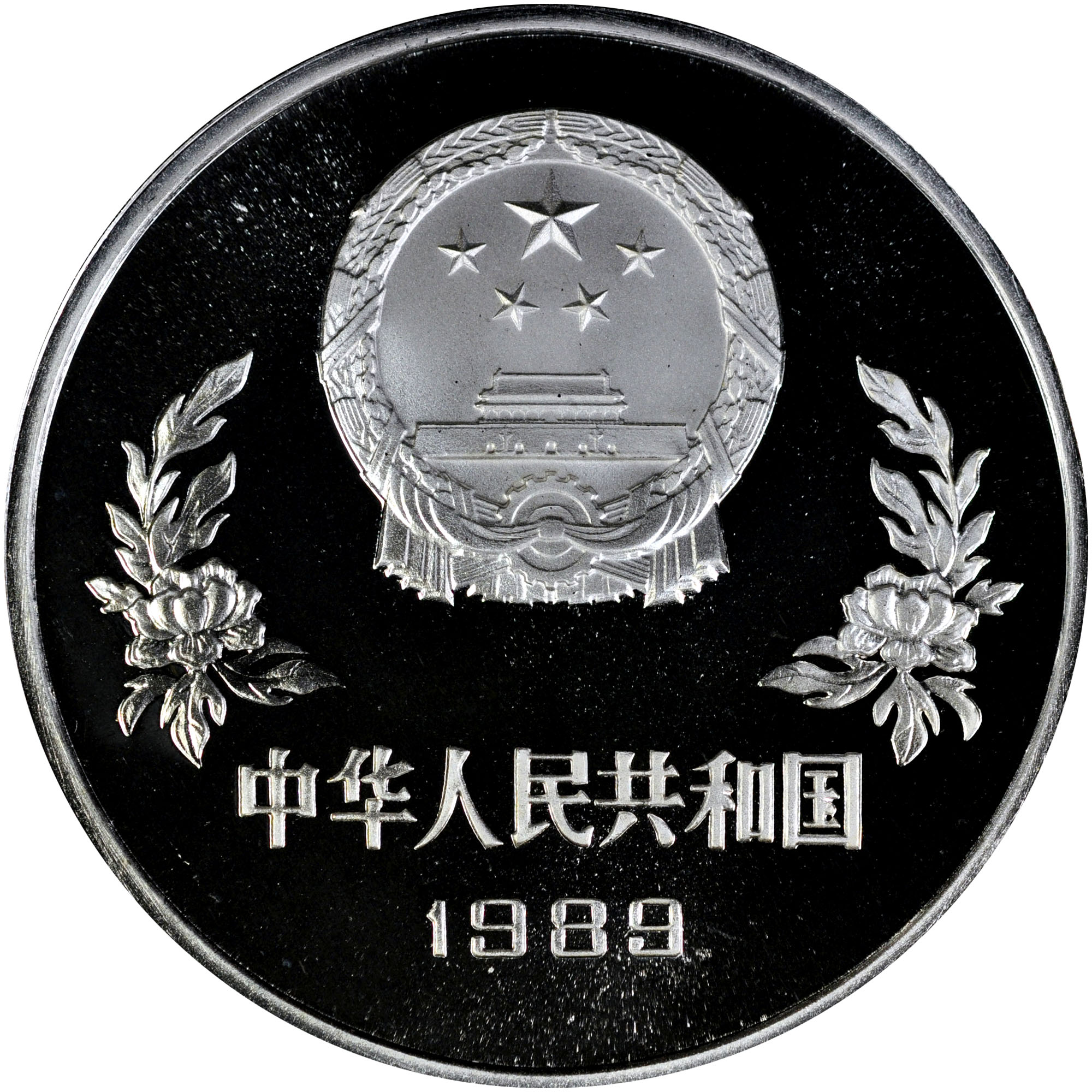 1989 China, People'S Republic 5 Yuan obverse