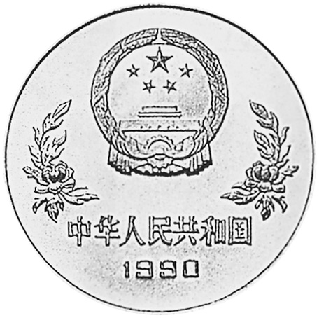 1989 China, People'S Republic 5 Yuan obverse