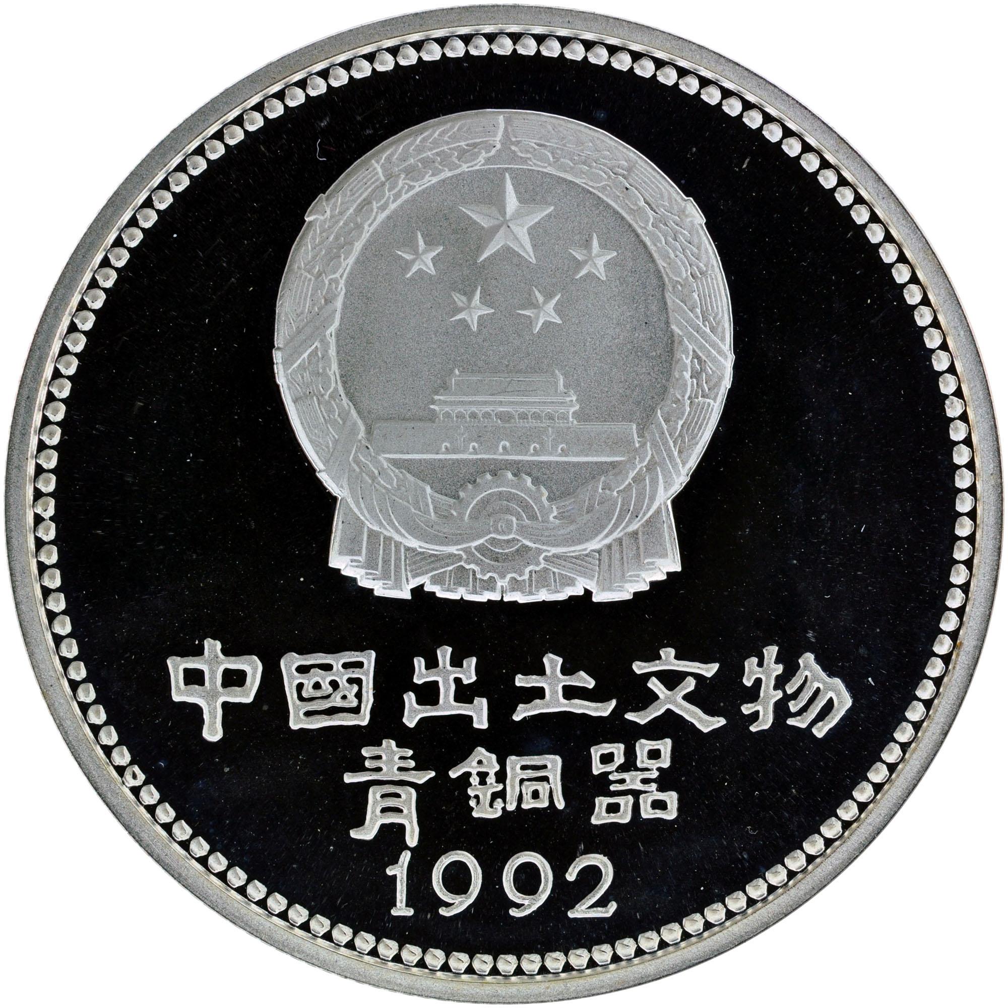 1992 China, People'S Republic 5 Yuan obverse