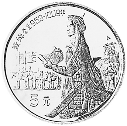 1992 China, People'S Republic 5 Yuan obverse