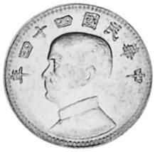 China, Taiwan Region Chiao obverse