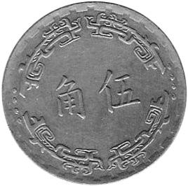 China, Taiwan Region 5 Chiao reverse