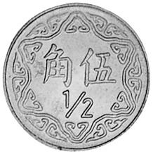 China, Taiwan Region 1/2 Yuan reverse