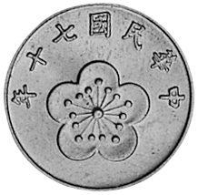China, Taiwan Region 1/2 Yuan obverse