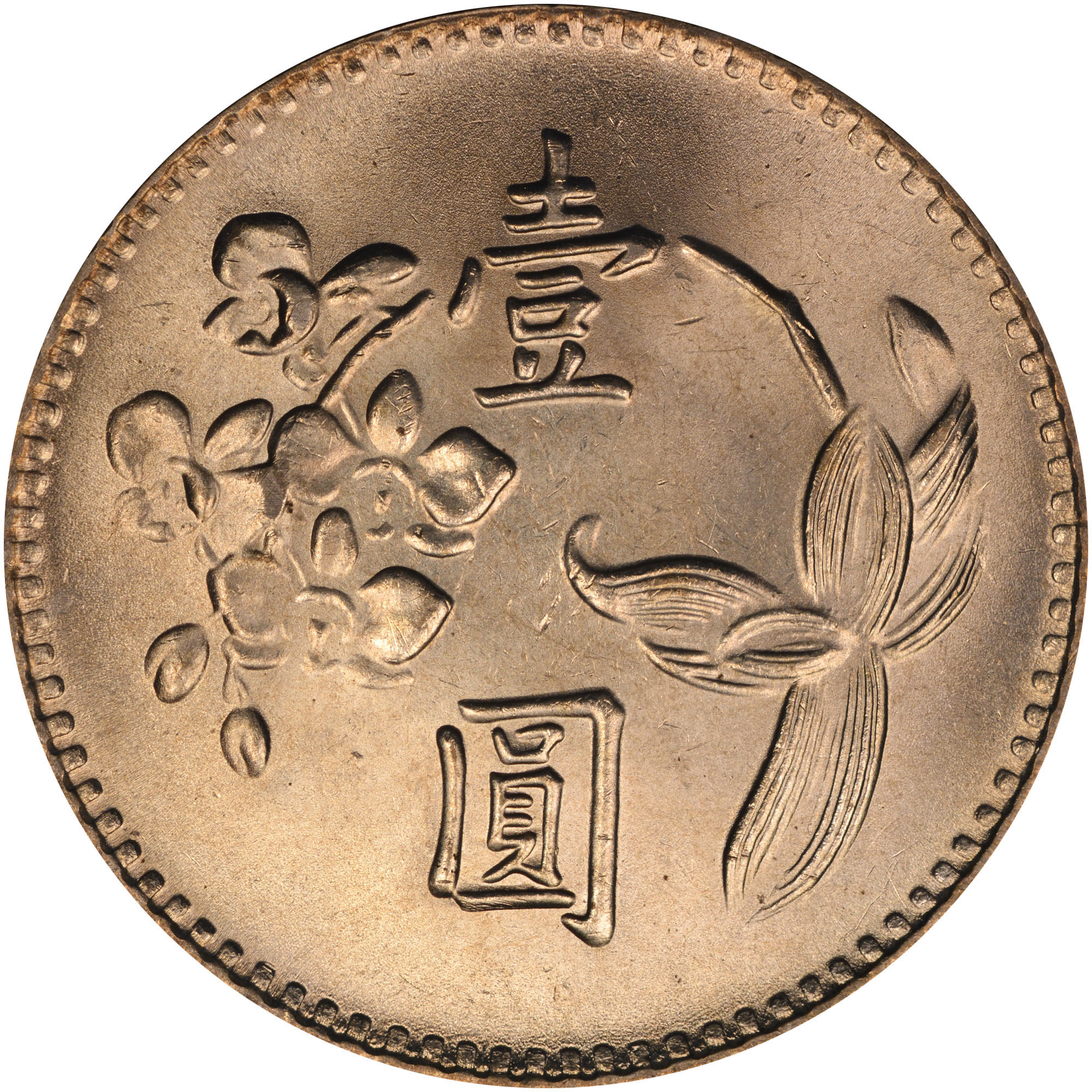 dating taiwan coins Free easy to submit text-based coin dating the coin can be china 10 20 50 cents cent chiao dollar yuan fat man taiwan chine chinese chineese.