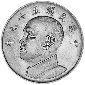 China, Taiwan Region 5 Yuan obverse