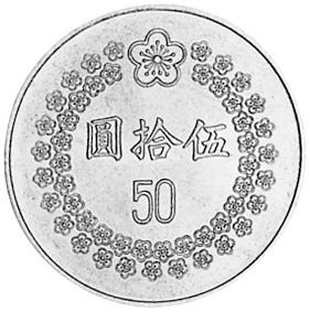 China, Taiwan Region 50 Yuan reverse