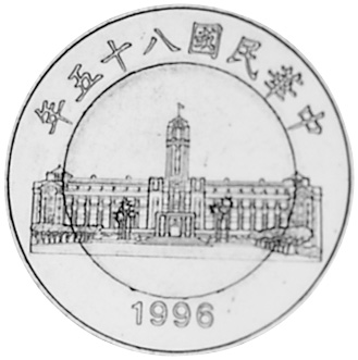 China, Taiwan Region 50 Yuan obverse