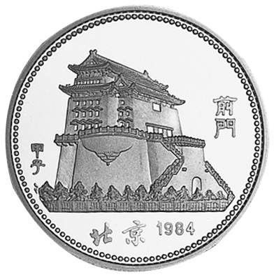 1984 China, People'S Republic 10 Yuan obverse