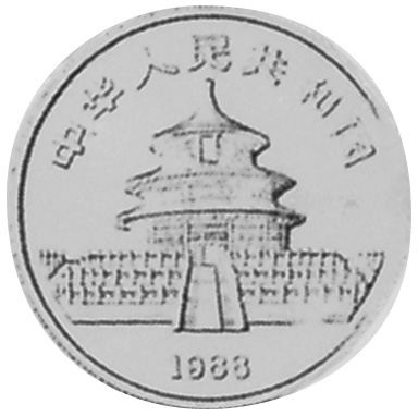 1988 China, People'S Republic 10 Yuan obverse