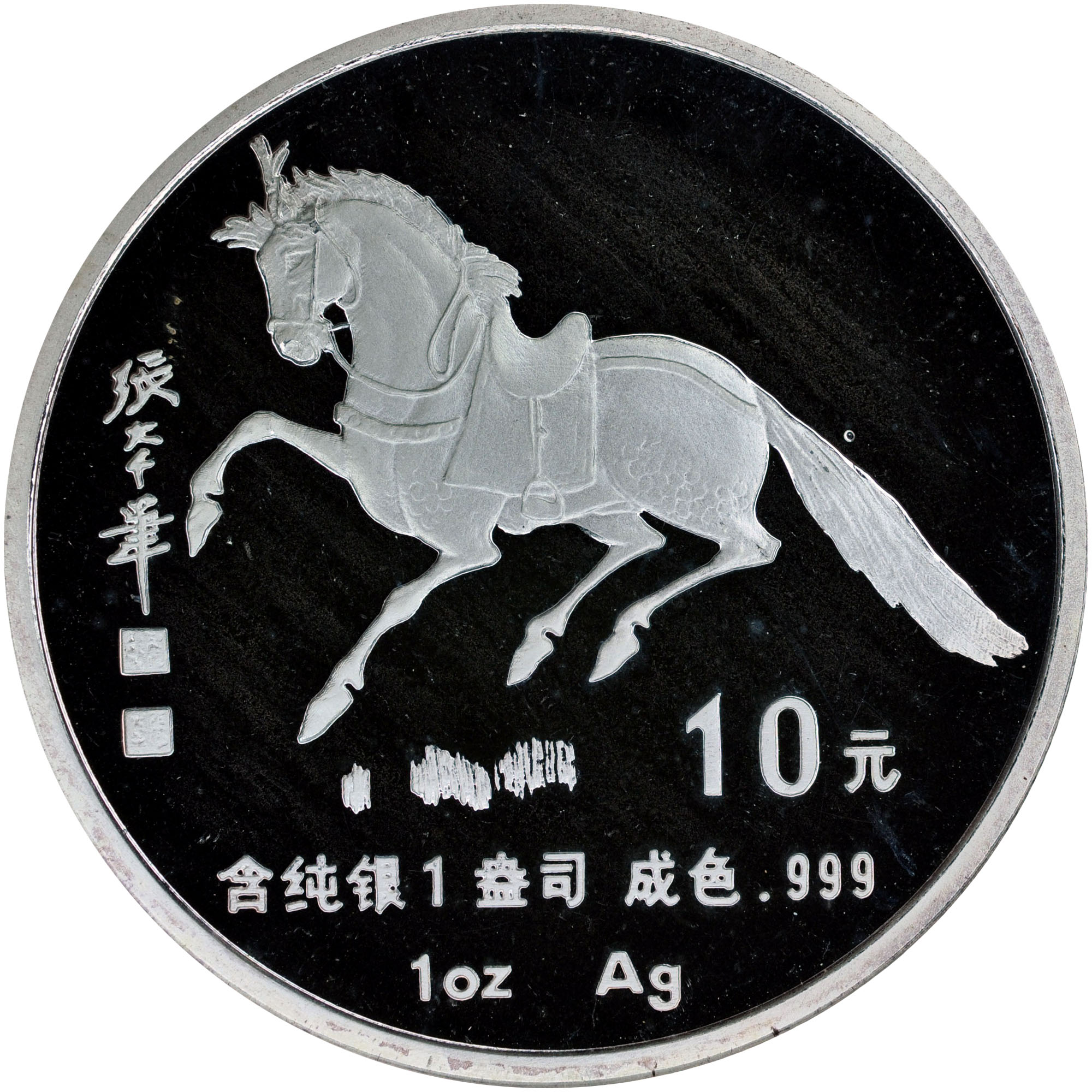 1990 China, People'S Republic 10 Yuan reverse