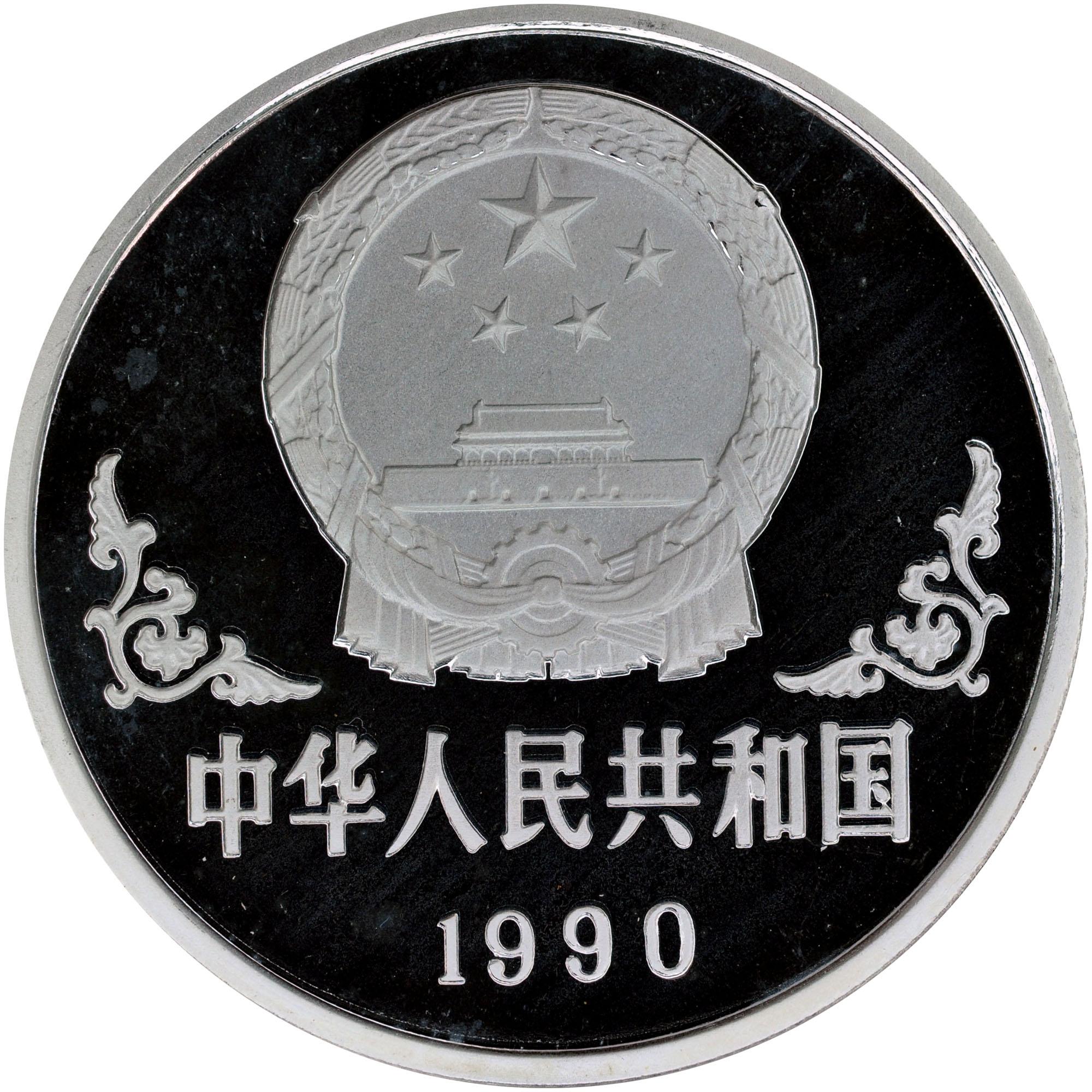 1990 China, People'S Republic 10 Yuan obverse