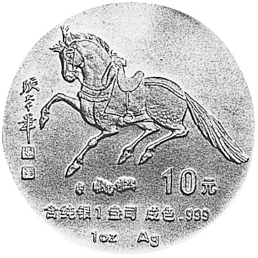 1990 China, People'S Republic 10 Yuan obverse