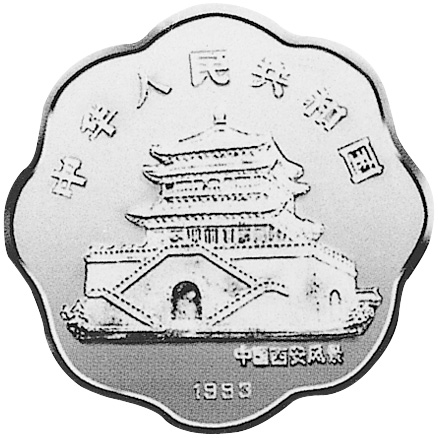1993 China, People'S Republic 10 Yuan obverse