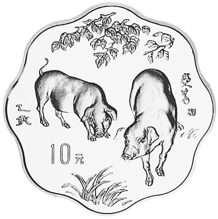 1995 China, People'S Republic 10 Yuan reverse