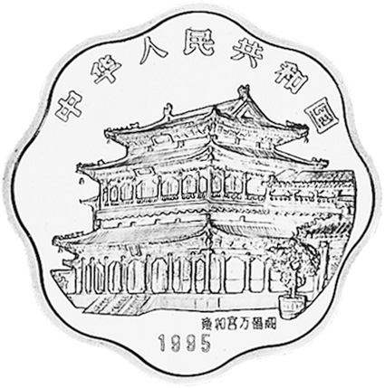 1995 China, People'S Republic 10 Yuan obverse