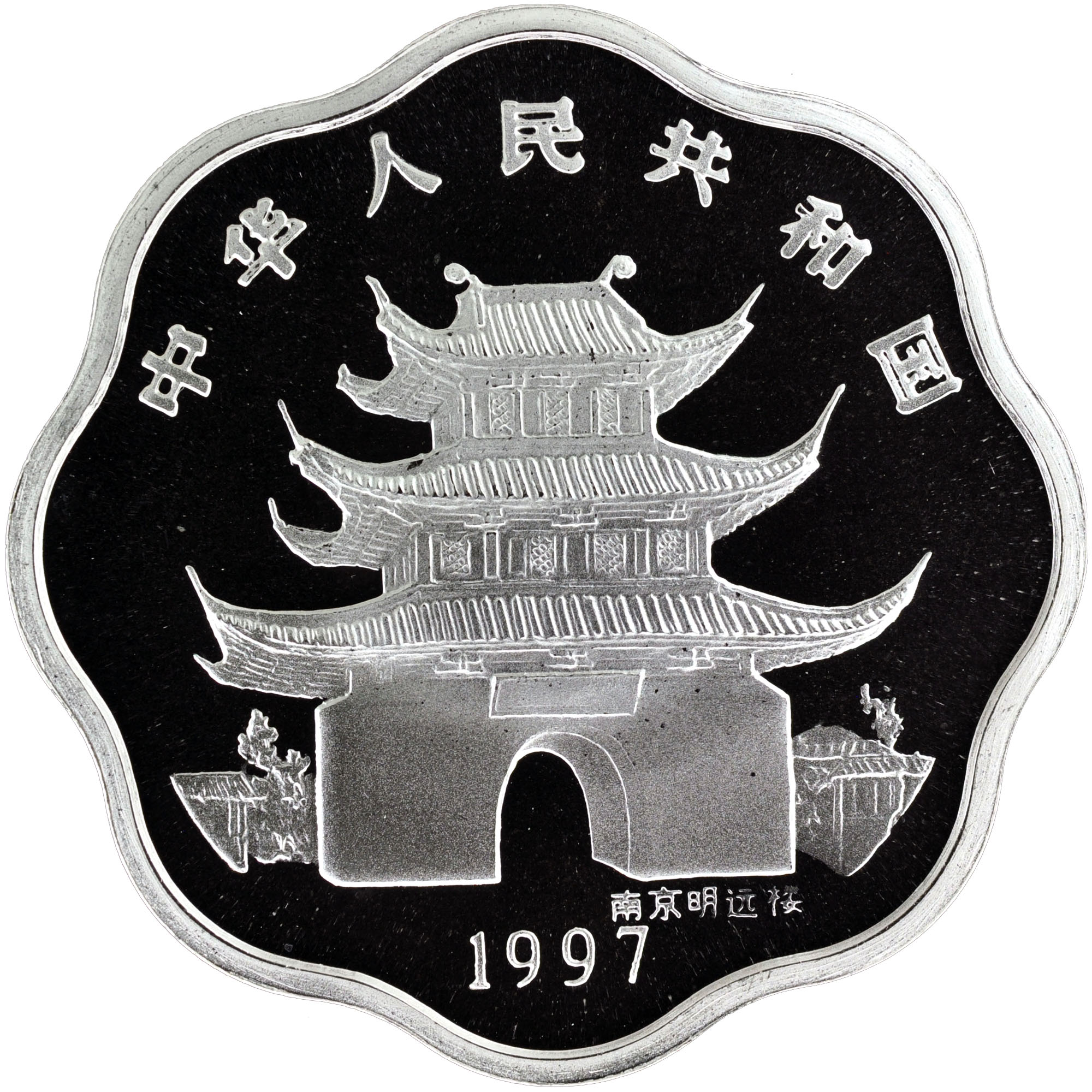 1997 China, People'S Republic 10 Yuan obverse