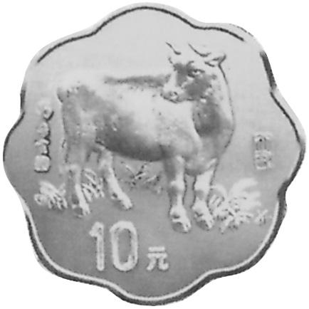 1997 China, People'S Republic 10 Yuan reverse