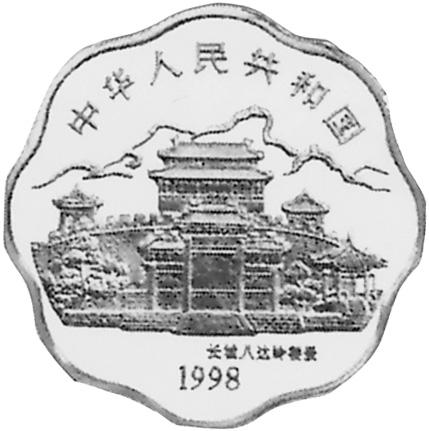 1998 China, People'S Republic 10 Yuan reverse