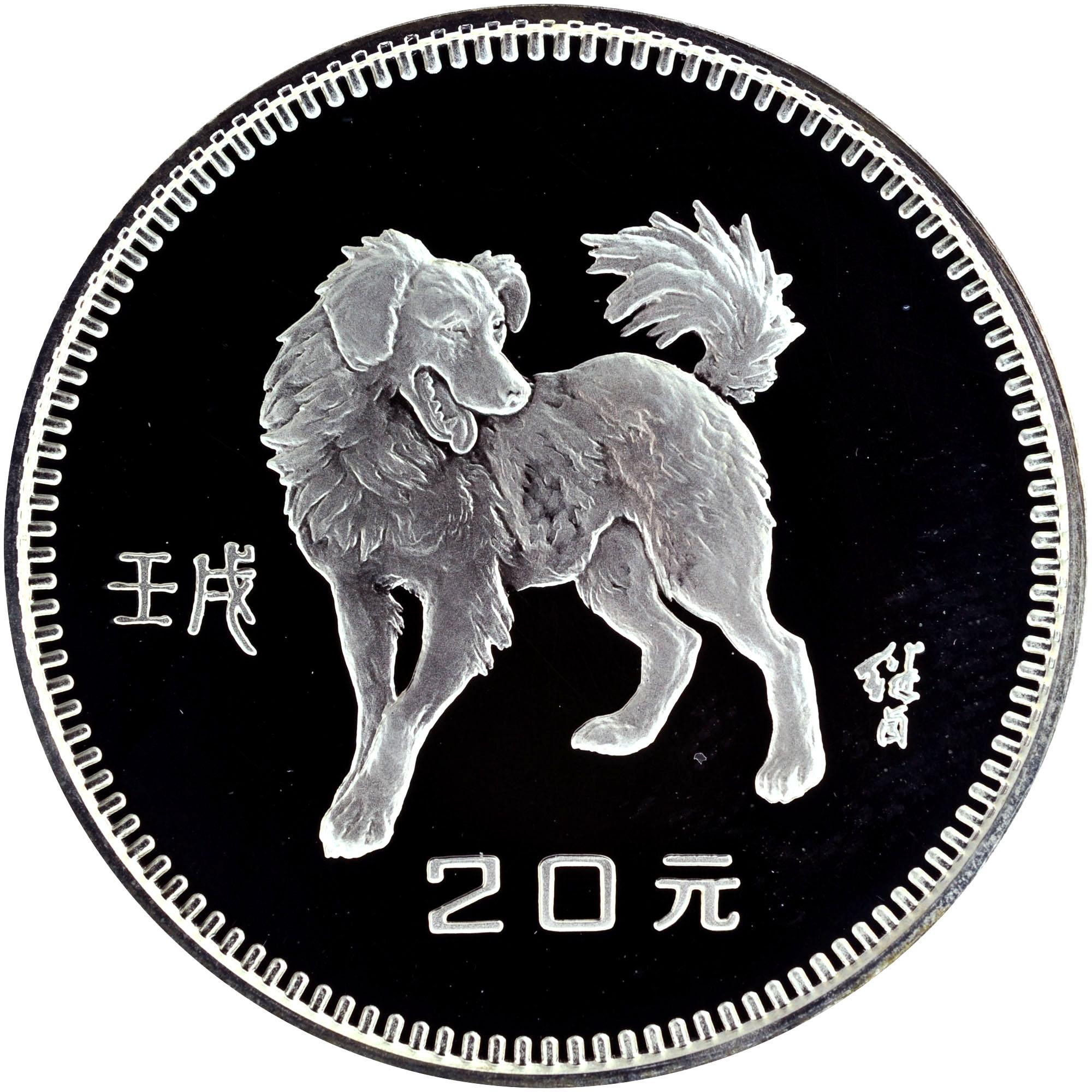 1982 China, People'S Republic 20 Yuan reverse