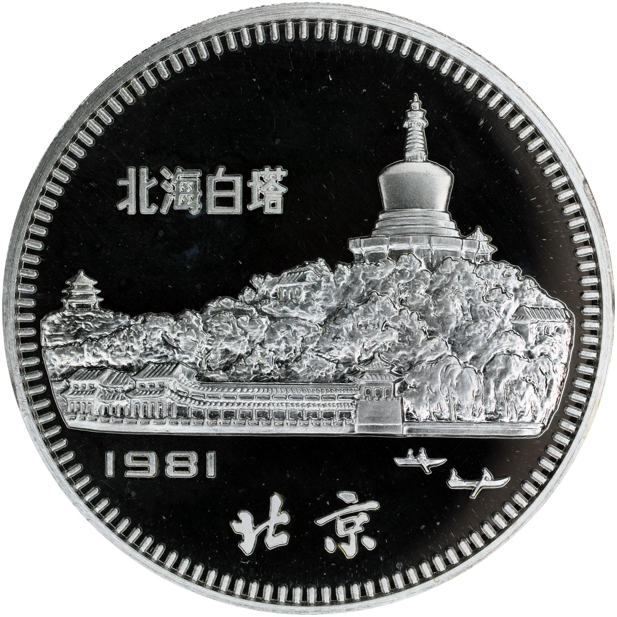 1981 China, People'S Republic 30 Yuan obverse