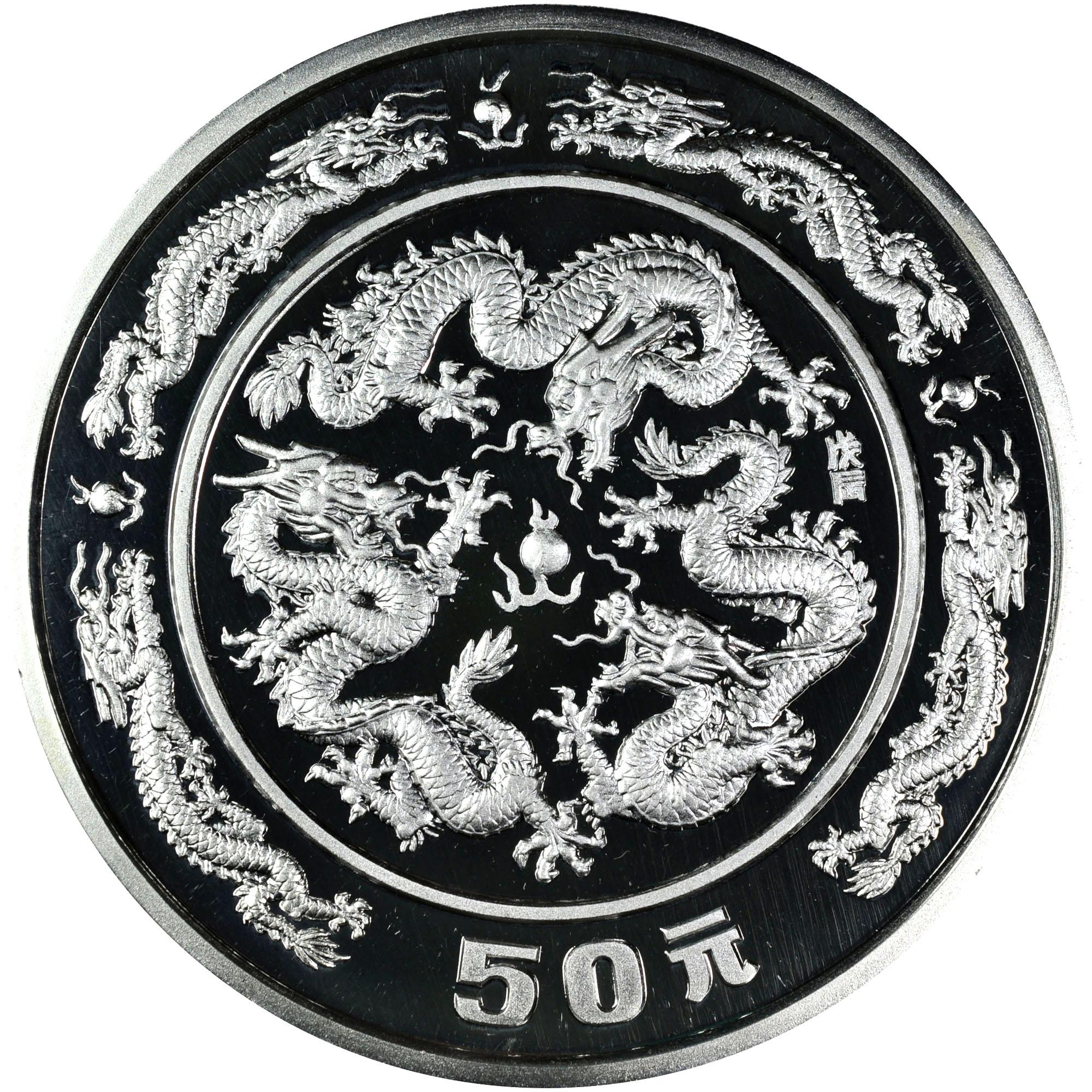 1988 China, People'S Republic 50 Yuan reverse
