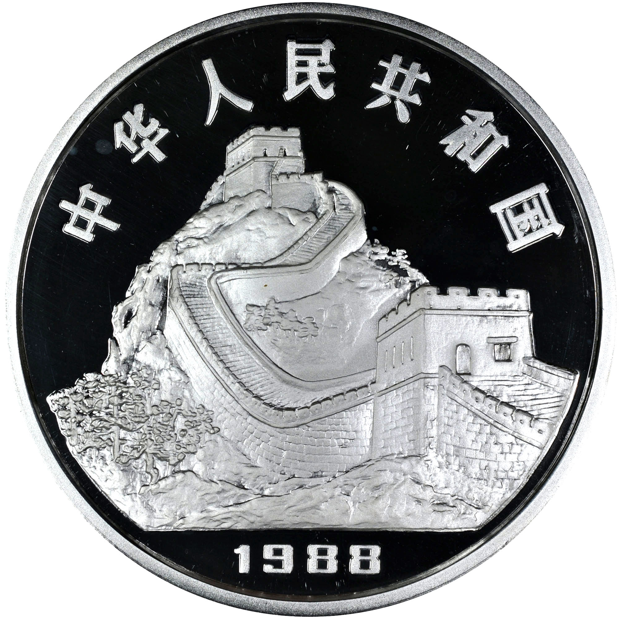 1988 China, People'S Republic 50 Yuan obverse