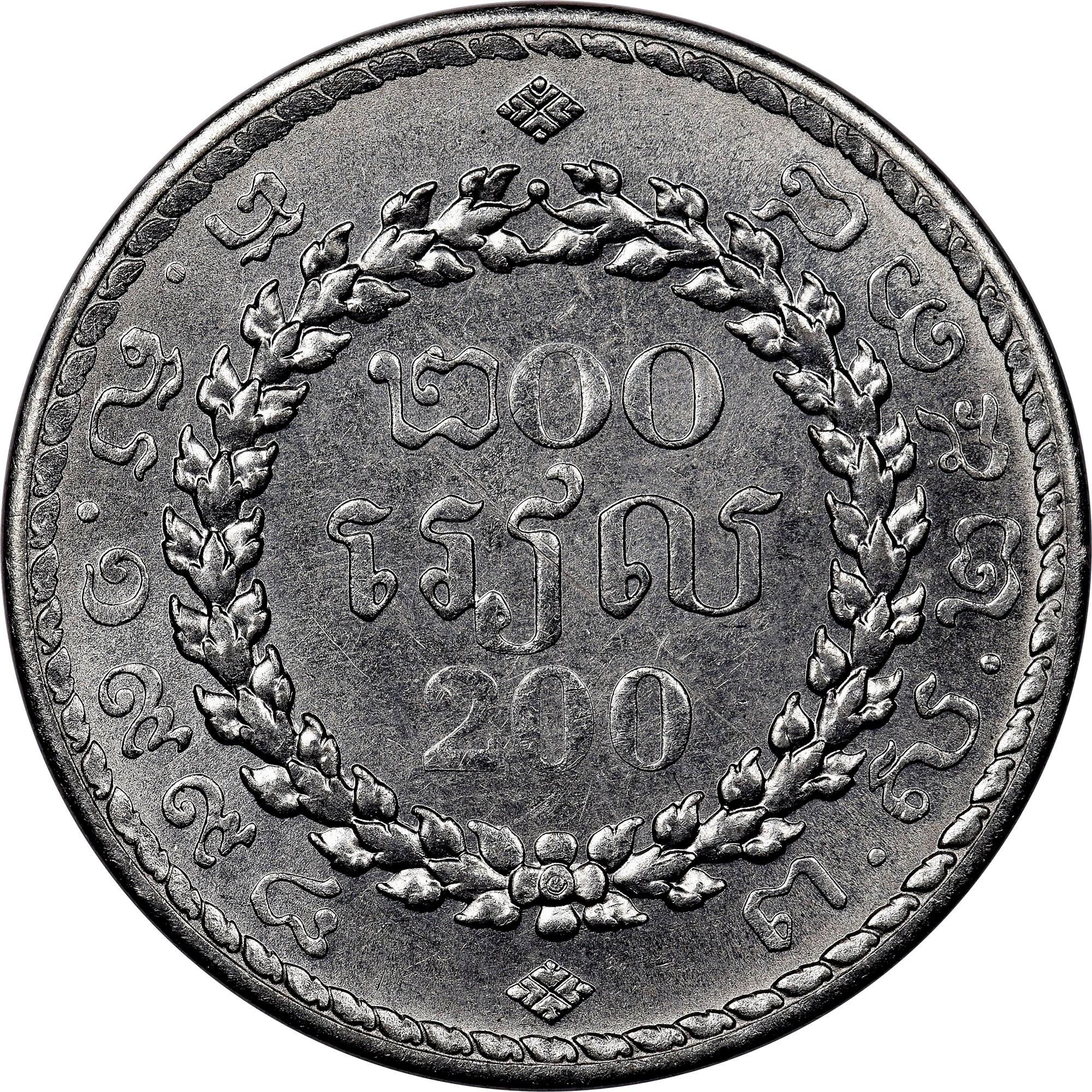 Cambodia 200 Riels reverse