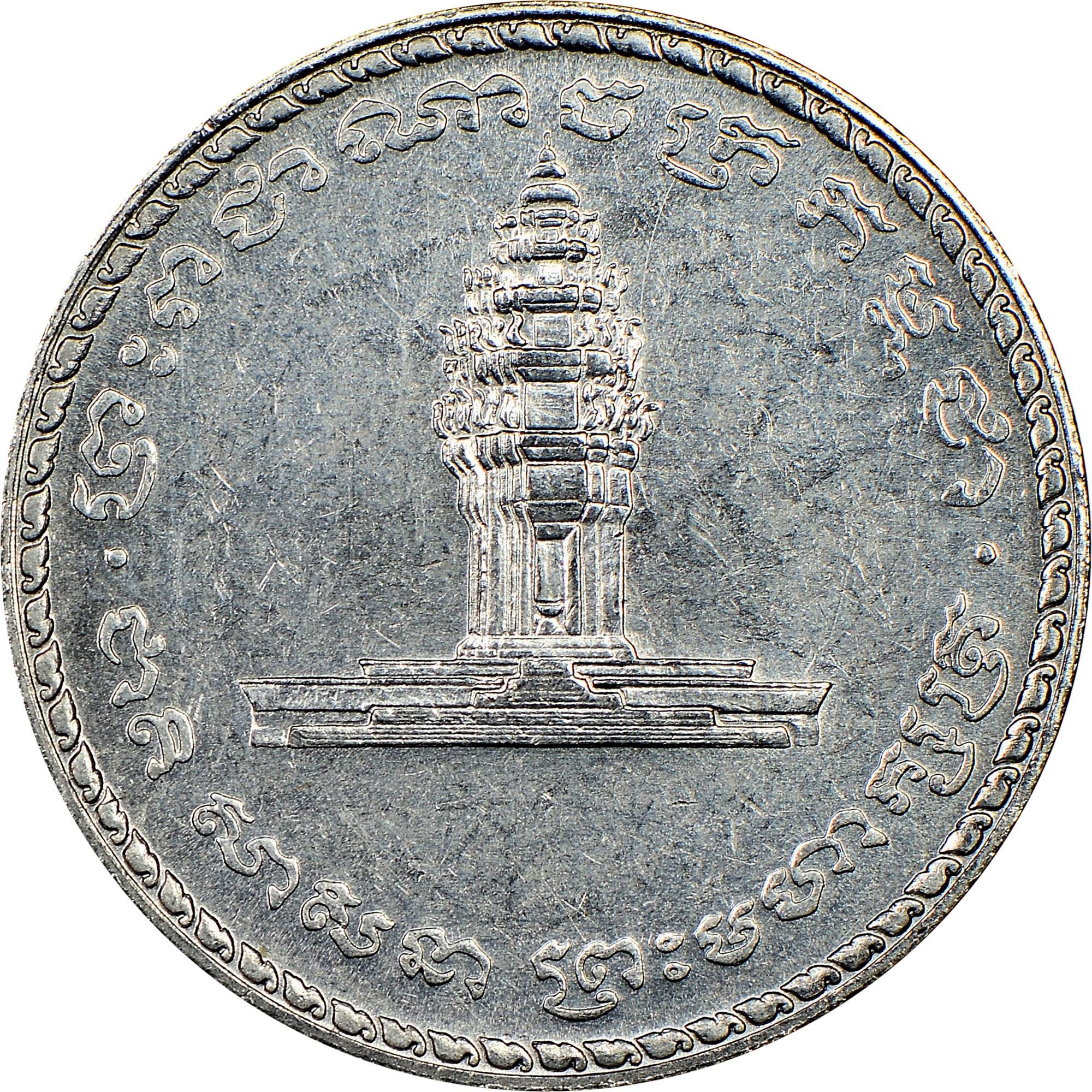 Cambodia 50 Riels obverse