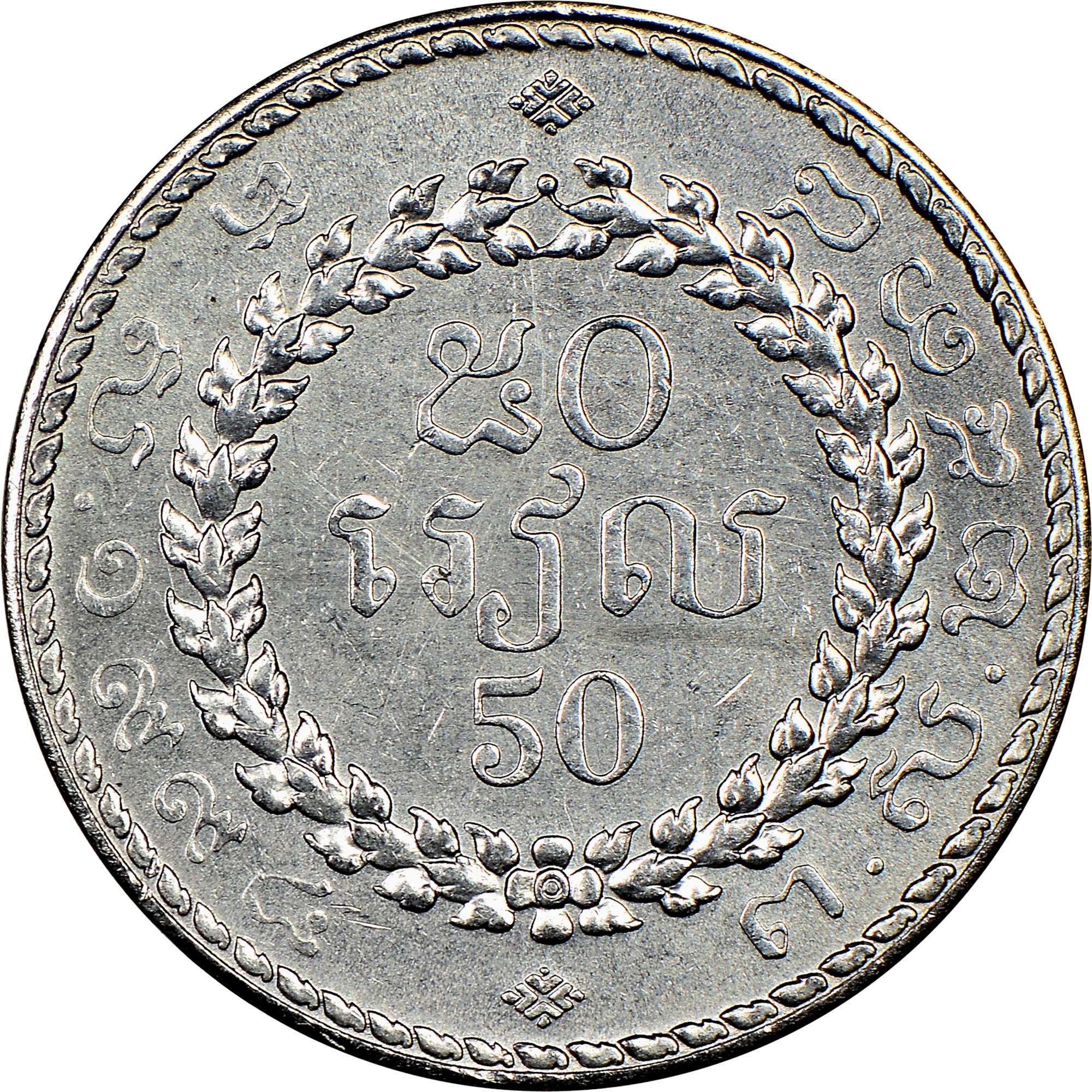 Cambodia 50 Riels reverse